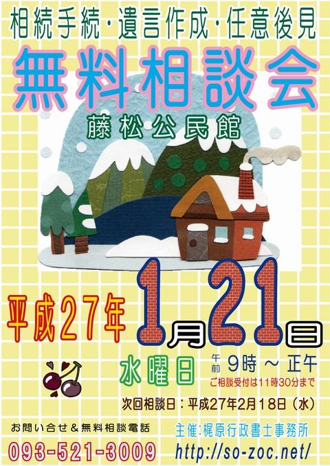 藤松公民館:20150121:ポスター:A3.jpg