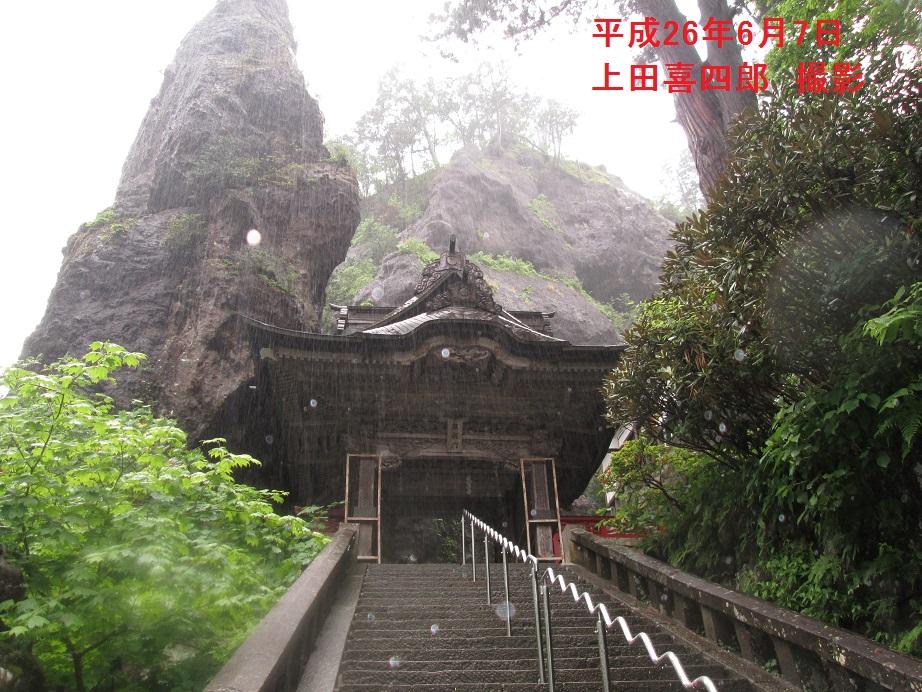 パワースポット 榛名神社