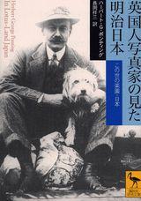 『英国人写真家の見た明治日本』
