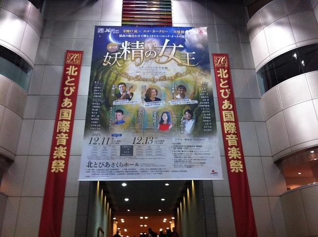 妖精の女王北とぴあ国際音楽祭.jpg