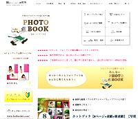関口フォトデザイン研究所 ホットブックHOT BOOK
