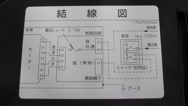 結線図 Panasonic「FY-17CD7V」