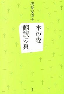 『本の森 翻訳の泉』4