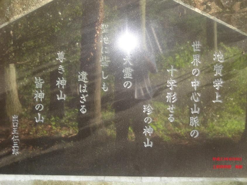 パワースポット 長野県2-8