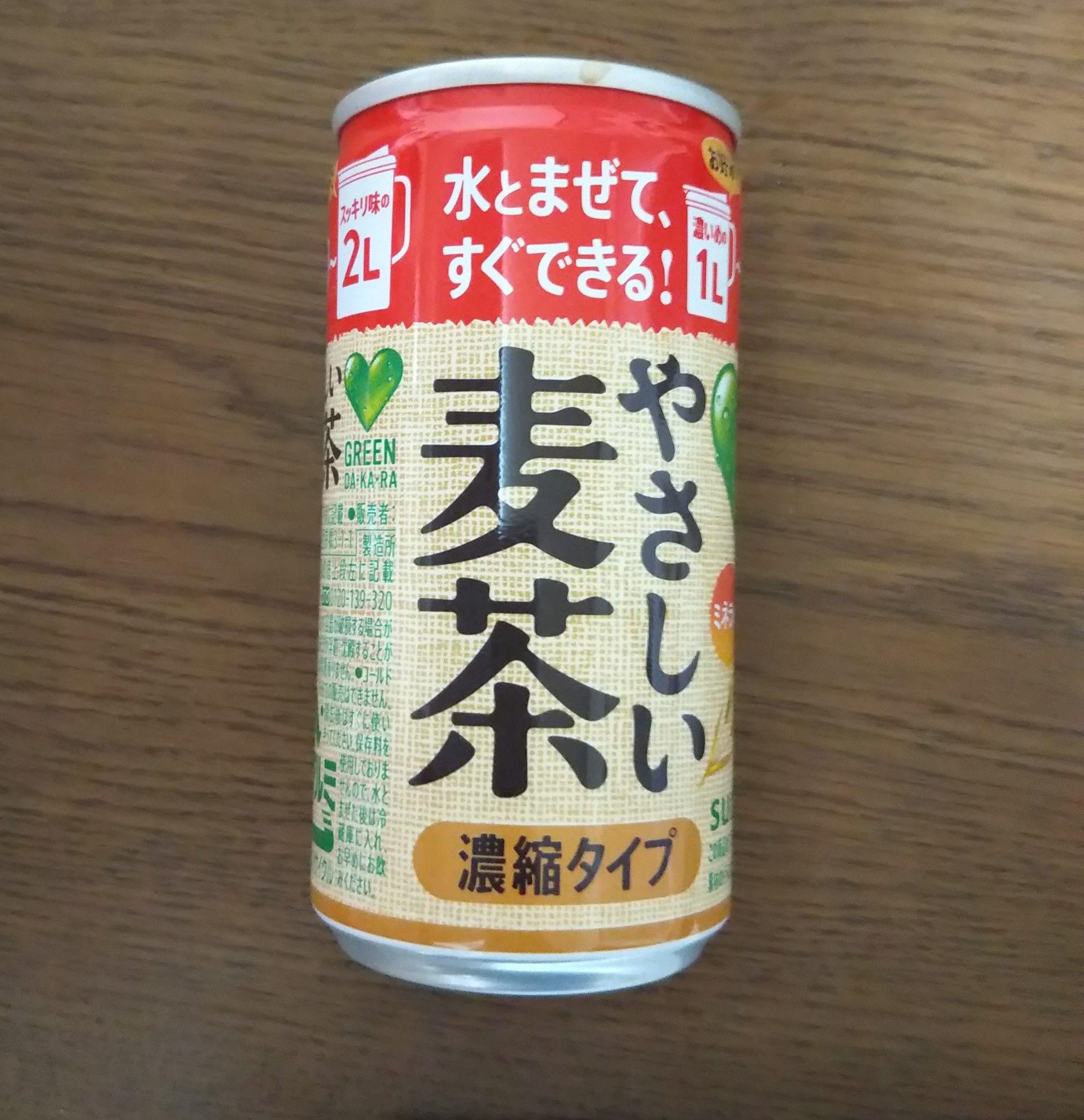 濃縮 缶 サントリー