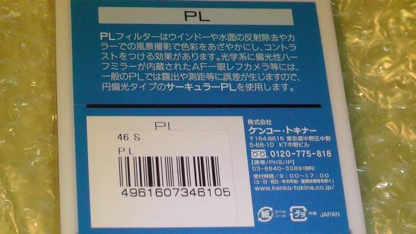 円偏光タイプのサーキュラーPLフィルター MADE IN JAPAN