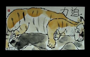 眠るトラ 1