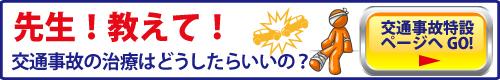 yosida_ban_jiko.jpg
