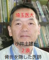 koido1