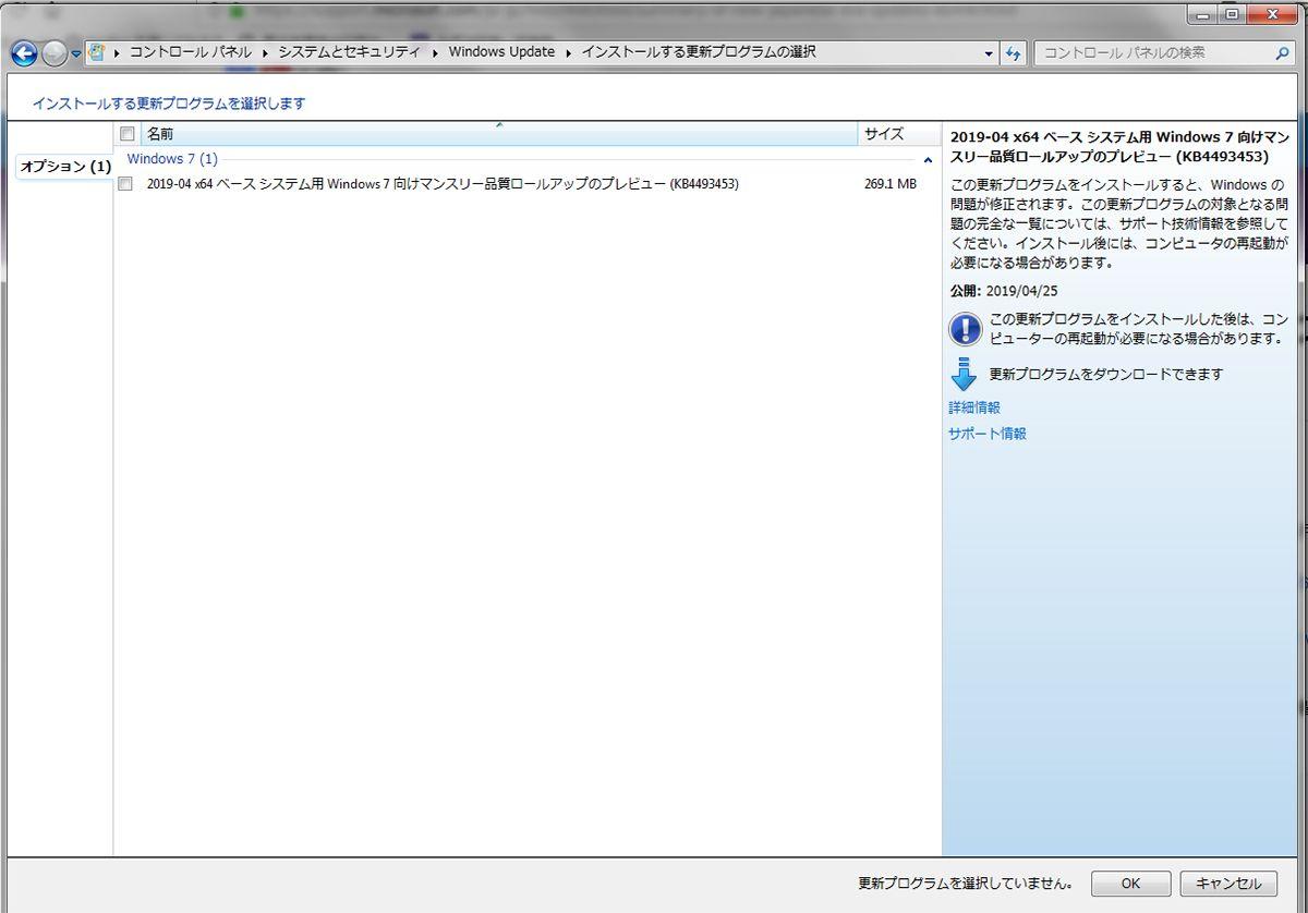 d9a2a71709 「令和」対応のWindows Update (for Windows7 SP1- 2019/4/30)