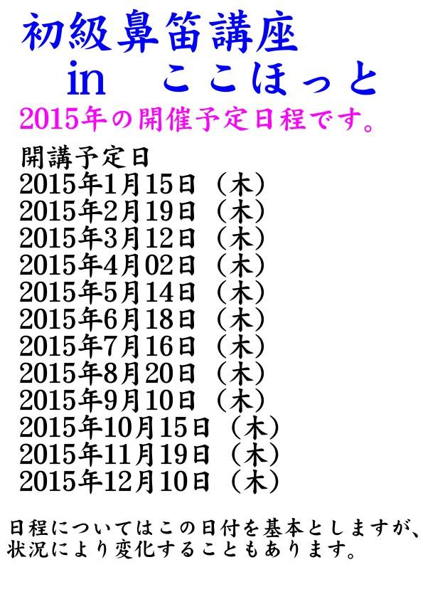 cocohot_kouza2015.jpg