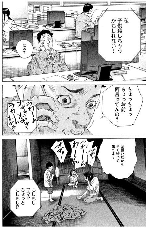 コウノドリ虐待電話2.jpg