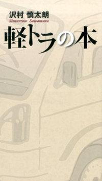 『軽トラの本』3