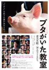 20140114豚がいた教室