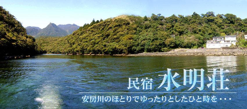 安房川の最も上流に位置する水明荘