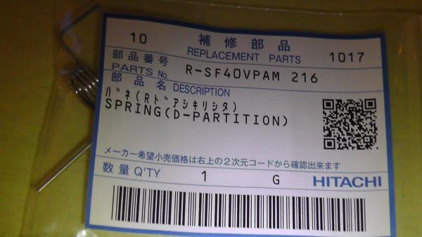 R-SF40VPAM-216 バネRドアシキリシタ SPRING(D-PARTITION) 部品を購入