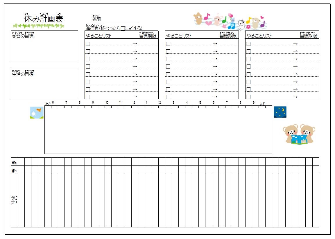 休み計画表_低学年用.png