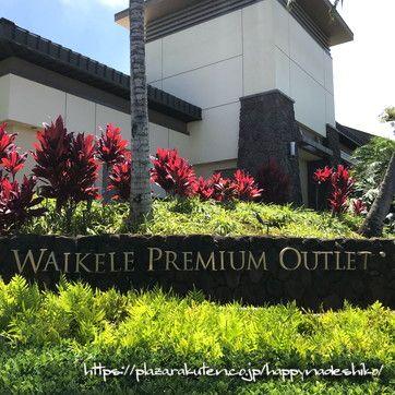 35840889cca2 ☆【ハワイ 旅行記】 お買い物【前編】@ワイケレプレミアムアウトレット/Waikele Premium Outlets
