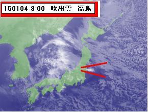 150104吹出雲福島