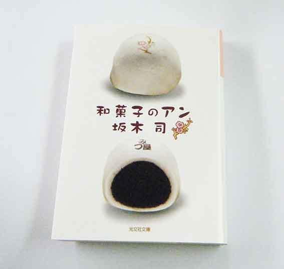 坂本司著「和菓子のアン」♪