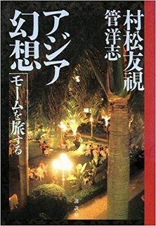 『アジア幻想』2