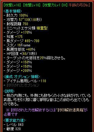 千鈴Nx.jpg