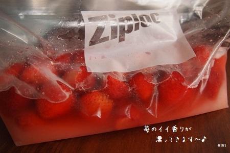 いちごシロップ 作り方 レシピ イチゴ 苺 ジュース 砂糖 レモン ジップロック 香り