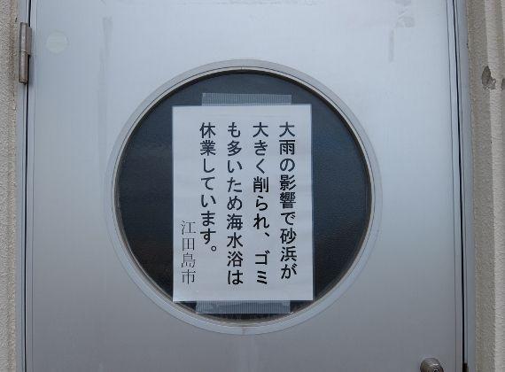 広島 江田島 サンビーチおきみ 歴史 戦争