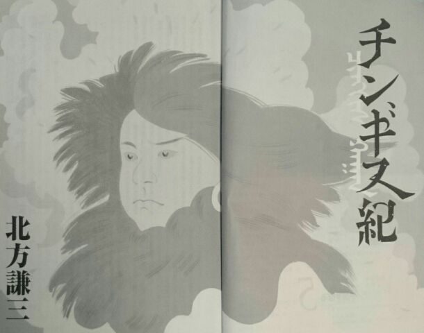 チンギス紀 北方謙三~月刊「小...