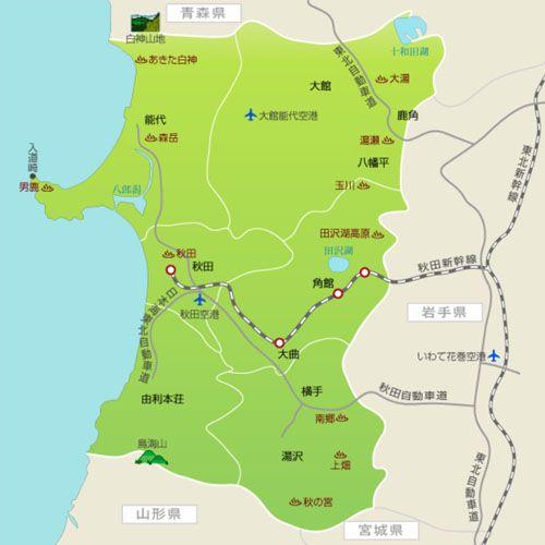 楽天トラベル 東北旅行(秋田県)