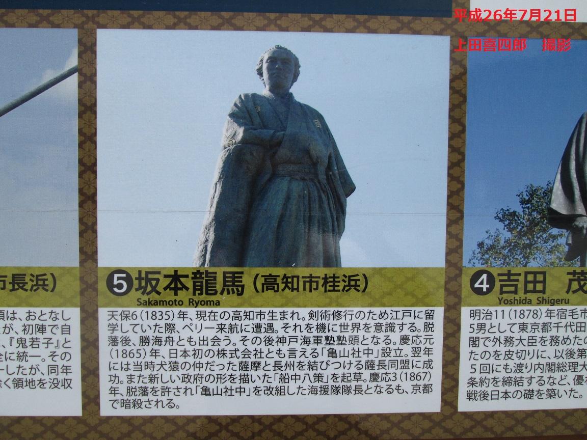 パワースポット高知県2