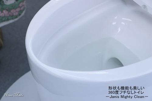 フチなしトイレ