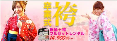 レンタル袴2