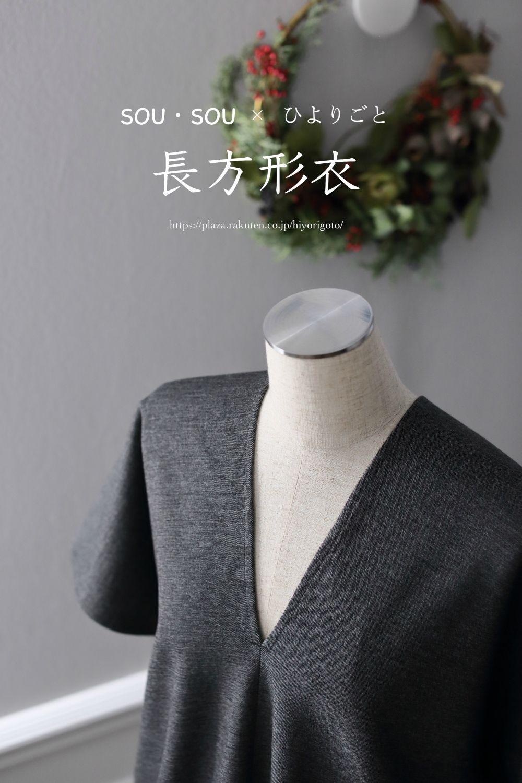 0342b19c96a4e ファッション の記事一覧
