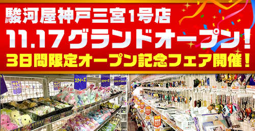sannomiya_bn_l.jpg