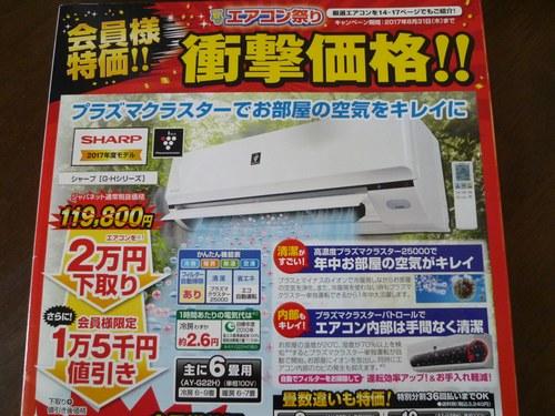 3エアコカタログ 1500.jpg