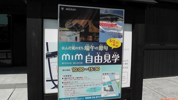 MIM(MIZKAN MUSEUM:ミツカンミュージアム)自由見学