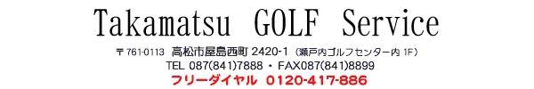 Takamatsu GOLF Service