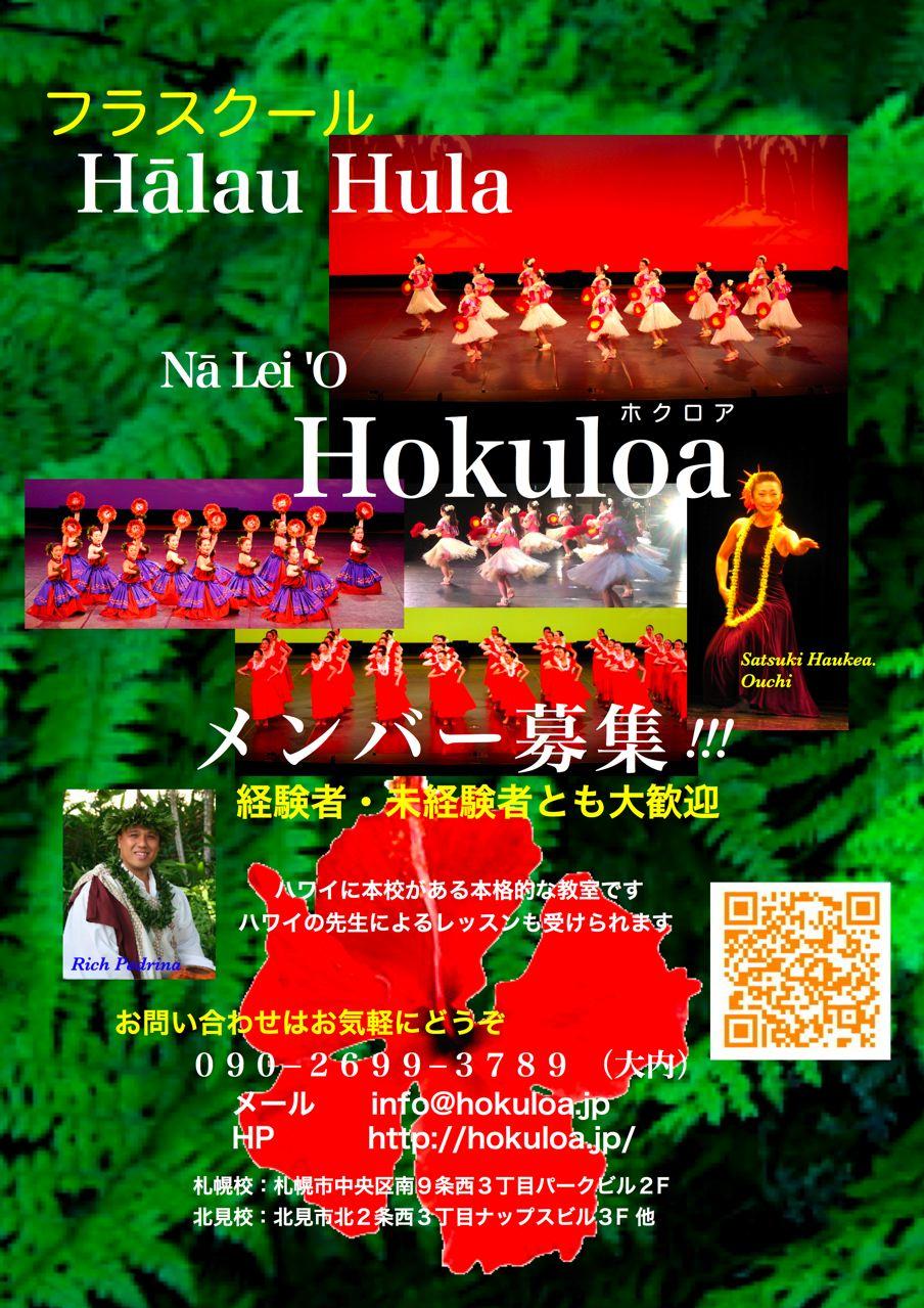 Halau Poster