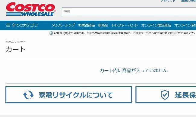 コストコ マスク プリーツマスク 円 オンライン 50枚