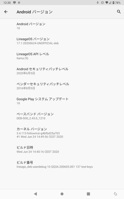 Androidのバージョン情報
