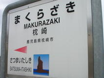 2013-428-makura02