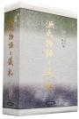 源氏物語と儀礼