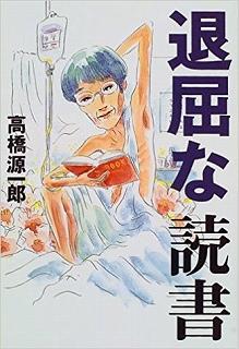 『退屈な読書』3