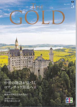 JCB会員誌「The GOLD」2014年5月号の表紙