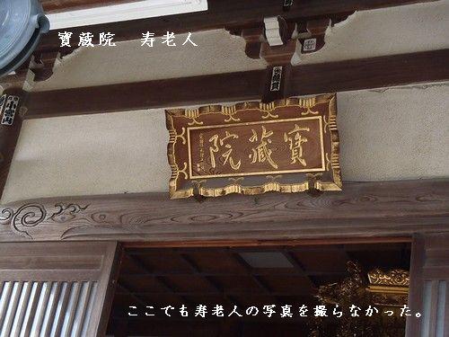 20130105 寶蔵院