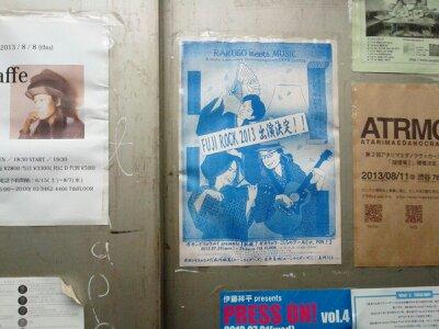 ガカリョウこしらエレベーター2013年7月