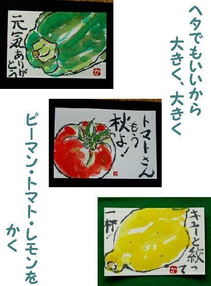 ピーマン・トマト・レモン