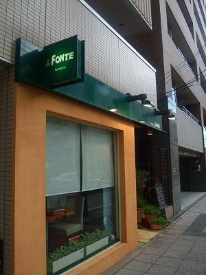 浅間町 FONTE