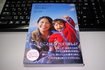 奥山佳恵『生きてるだけで100点満点!』.jpg